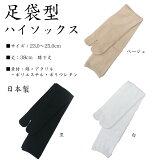 足袋型 2本指 綿混素材 ハイソックス ロング丈 レディース 靴下 足袋 ソックス 38cm丈 zokke メール便対応