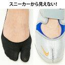 3足セット フットカバー 足袋ソックス 浅履き レディース メンズ 靴下 ソックス 見えにくい 脱げない 丸まらない 滑り止め 外反母趾予防 メール便 RSL 2