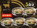 【送料無料】前沢牛ラーメン 5食 岩手県前沢牛入り濃厚醤油スープ 小山製麺 岩手 お土産 らーめん