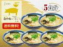 【送料無料】白金豚ラーメン 5食 岩手県花巻市 高源農場産白金豚入りスープ 小山製麺 岩手 お土産