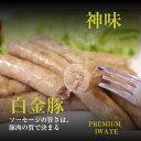 究極のウインナー 岩手県 花巻産 ブランドポーク 白金豚 プラチナポーク がギュッと詰まった極上品!白金豚の生ウインナー4種セット