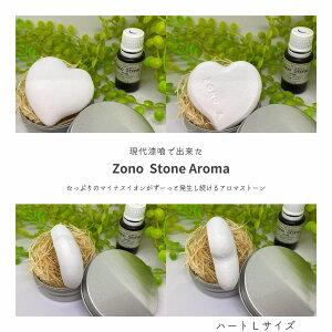ZonoStoneAromaマイナスイオンタイプハートLサイズ
