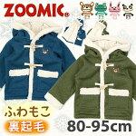 【あったか新作】子供服<アウター>ZZM裏モコダッフルコート(80-95cm)【ZOOMIC】