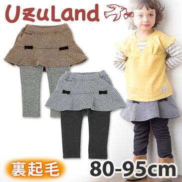 【SALE★20%OFF】子供服<ボトムス>UZペプラムスカッツ(80-95cm)【Uzuland】