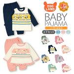 【あったか】子供服<パジャマ上下セット>選べる10タイプ★ぽかぽかあったかパジャマ