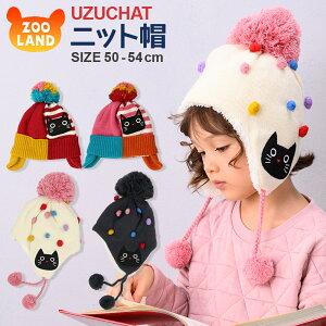 【メール便送料無料】ニット帽【UZUCHAT】女の子 女児 幼児 子ども キッズ ベビー 子供服