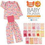 【★あったか】子供服<パジャマ上下セット>選べる12タイプ★あったかソフトキルト腹巻付パジャマ