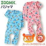 【新作】ZOOMICスーパーマイクロファイバーフリースパジャマ上下セット