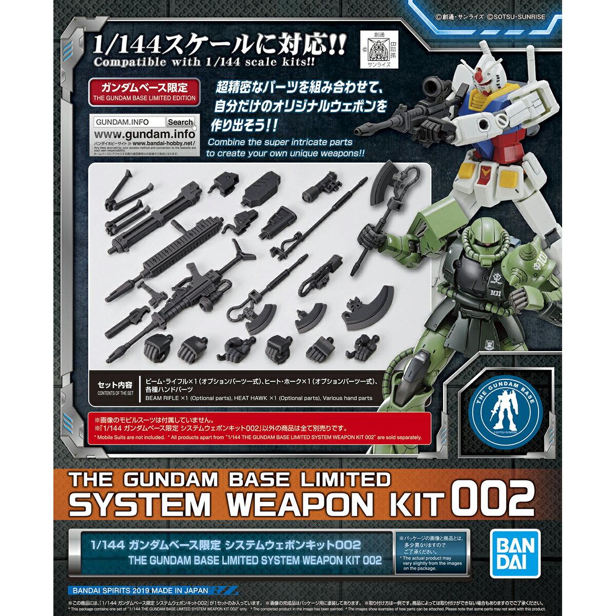 プラモデル・模型, ロボット 1144 002