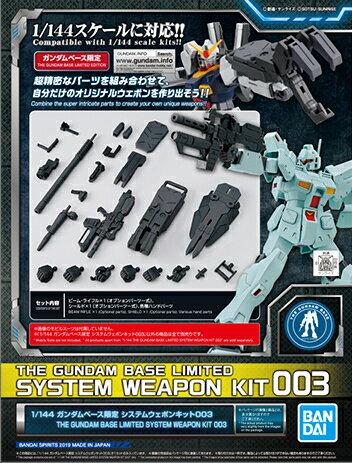 プラモデル・模型, ロボット 1144 003