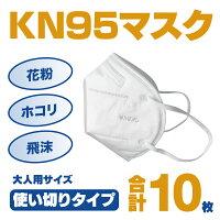 【2営業日以内発送】使い切りKN95高性能マスク10枚