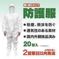 【2営業日以内発送】防護服使いすてつなぎタイプ白20着入り