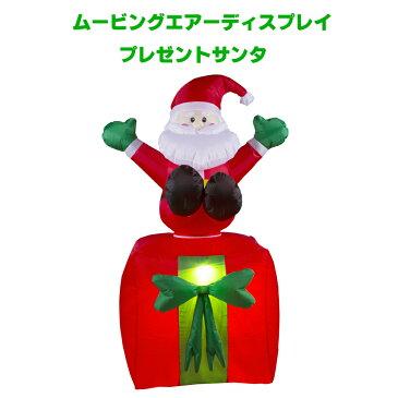 【ムービングエアーディスプレイプレゼントサンタ】 クリスマス プレゼント エアブロー バルーン 動く LED イルミネーション 装飾 飾り 店舗 イベント