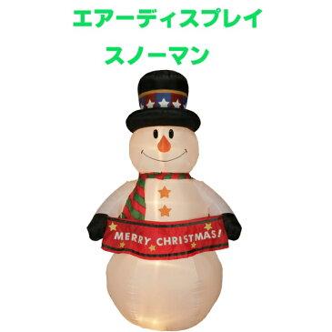 【エアーディスプレイスノーマン】 クリスマス 雪だるま エアブロー バルーン LED 装飾 飾り ビッグ イルミネーション イベント 店舗 アイキャッチ