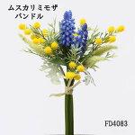 【ムスカリミモザバンドルFD4083】