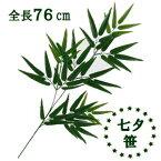【造花 七夕笹】軟質ビニール製 全長76cm バンブースプレー FD4400 屋外使用可