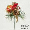 【正月飾りピック】(迎春)ピック VD-6879(全長約20...