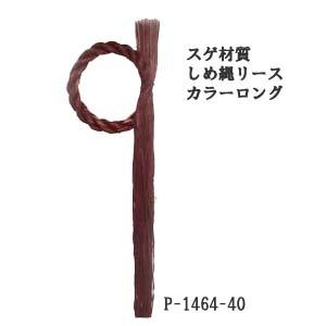 【お正月資材 スゲ材質】しめ縄リース カラーロングワイン P-1464-40(全長50cm 縄幅2cm)