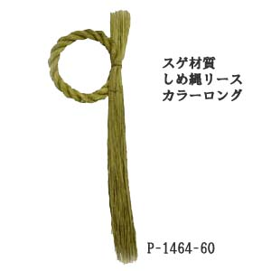 【お正月資材 スゲ材質】しめ縄リース カラーロングモスグリーン P-1464-60(全長50cm 縄幅2cm)