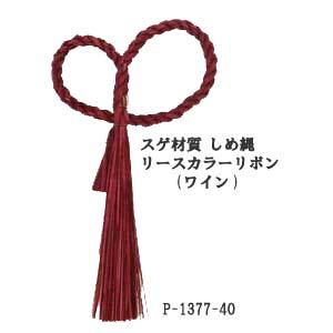 【お正月資材 スゲ材質】しめ縄リースリボン カラー ワイン P-1377-40(全長約約35cm 縄幅1.5cm)