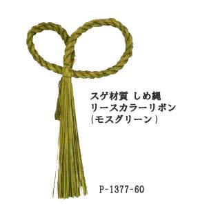 【お正月資材 スゲ材質】しめ縄リースリボン カラー モスグリーン P-1377-60(全長約約35cm 縄幅1.5cm)