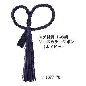 【お正月資材 スゲ材質】しめ縄リースリボン カラー ネイビー P-1377-70(全長約約35cm 縄幅1.5cm)