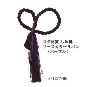【お正月資材 スゲ材質】しめ縄リースリボン カラー パープル P-1377-80(全長約約35cm 縄幅1.5cm)