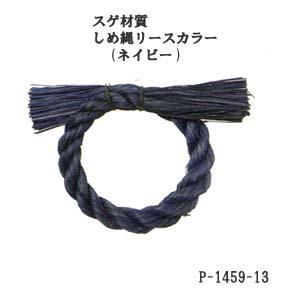 【お正月資材 スゲ材質】しめ縄リース カラー ネイビー P-1459-13(径13cm 縄幅2cm)