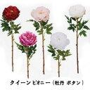 ピオニー 牡丹【造花】全長約66cmクィーンピオニー (花径約15cm 高さ約9cm)260001