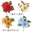 ポインセチアピック【クリスマス花材】(6本売)ポインセチア ...