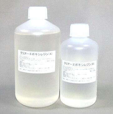 クリアーエポキシレジン 1.5kgセット 難黄変高透明エポキシ樹脂 [注型用エポキシ樹脂]
