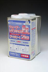暑い季節に最適な新型レジンキャストウェーブ・レジンキャストEx 2kg ノンキシレンタイプ アイ...