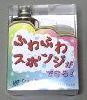 発泡ウレタンソフトF 350gセット [2液性ウレタン樹脂]
