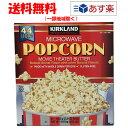 ポップコーン カークランド マイクロウエーブ 44袋入り 塩バター味 Popcorn