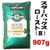 Kirklandスターバックスローストハウスブレンドコーヒー(豆)907g