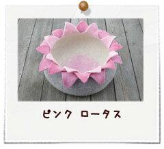 エレベレ ★ elevele ウールフェルト製 猫ベッド お花型 ピンクロータス