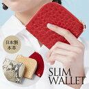 【2019年新色】【日本製】【本革】スリムウォレットミニ財布L字小さい財布L字ファスナー薄い財布クロコ型押しパイソンレッドネイビーパープル赤へピ型押しシルバーゴールドピンクパーティ小銭入れ