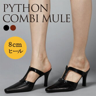 Pythoncombimule Black / Brown Python print high heel 8 cm / manual size:21.5cm 22 cm ~ 25 cm 25.5 cm /