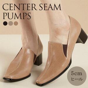 【日本製】パンプスPUMPSブラックBLACK黒・ベージュヒール5cm【送料無料】/取扱サイズ:21.5cm22cm〜25cm25.5cm/【RCP】