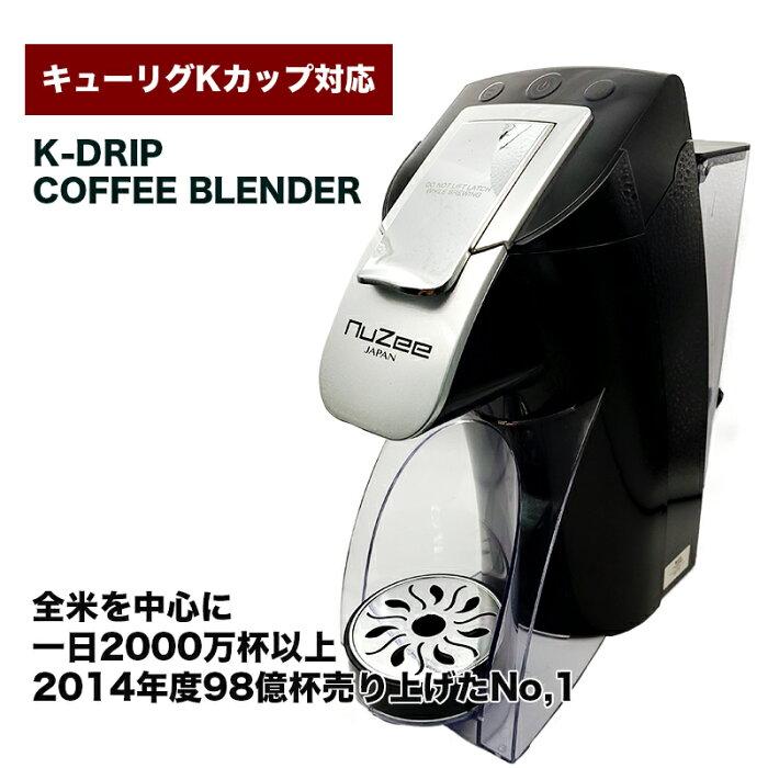 【1000値引きクーポン】キューリグ Kカップも対応 最速級カプセル式コーヒーマシン K-DRIP COFFEE BLENDER コーヒーメーカー