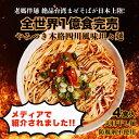老媽伴麺 ラオマバンメン 台湾まぜそば まぜそば 担々麺 インスタント麺 担々麺