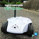 wifi操作可能なラジコンカー!写真、動画撮影対応