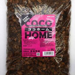 ココホーム 5L 爬虫類・両生類床材用品