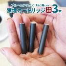 電子タバコプルームテックカートリッジシーテックC-Tec互換ニコチンゼロメンソール自由選択禁煙カートリッジ自由に選べる3個セット