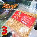 乾燥エビ 熱帯魚餌 肉食 アロワナ かめ カンシャ 天然手長エビ 塩分無し 栄養豊富 熱帯魚 ビタミン ミネラル 餌 エサ おやつ 富城物産 カンシャ120g 3袋