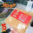 乾燥エビ 熱帯魚餌 肉食 アロワナ かめ カンシャ 天然手長エビ 塩分無し 栄養豊富 熱帯魚 ビタミン ミネラル 餌 エサ おやつ 富城物産 カンシャ120g 15袋