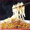 焼きビーフン1パック300g税込¥735