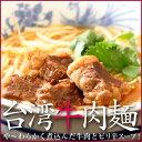 台湾屋台名物の牛肉ラーメンがおうちで手軽に食べられますよ!【ラーメン】【台湾ラーメン】【...