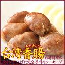 外はカリッと香ばしく、中はやわらかく肉の旨みが凝縮!台湾ソーセージ伝統の風味に瑞鳳特有の...