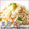 豆腐干糸1パック110g税込¥525